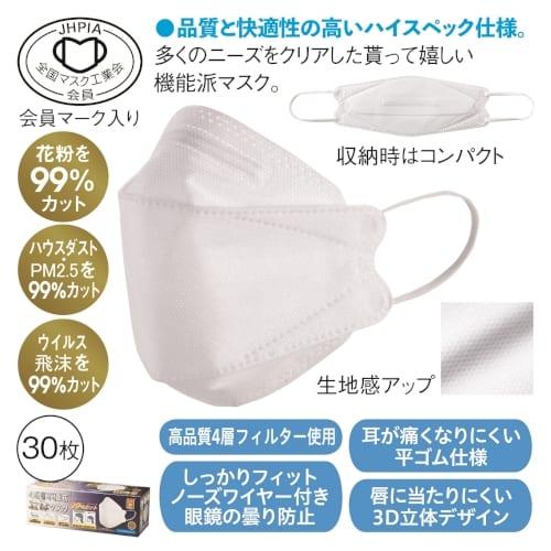 4層構造不織布立体マスク30枚入(ホワイト)【エチケット・感染症対策・衛生用品】