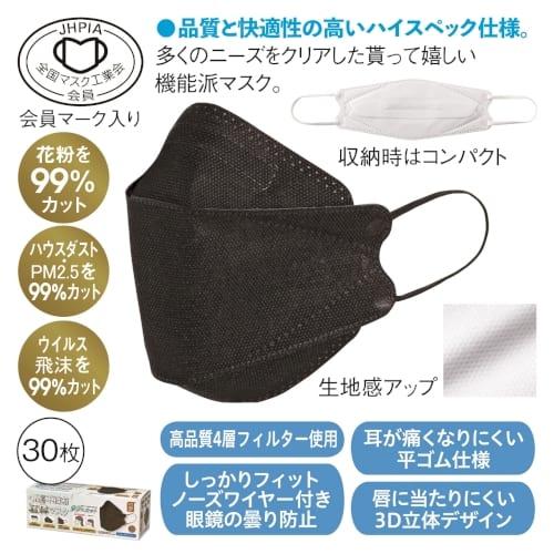 4層構造不織布立体マスク30枚入(ブラック)【エチケット・感染症対策・衛生用品】