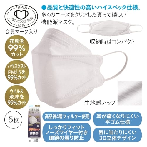 4層構造不織布立体マスク5枚入(ホワイト)【エチケット・感染症対策・衛生用品】
