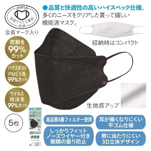 4層構造不織布立体マスク5枚入(ブラック)【エチケット・感染症対策・衛生用品】