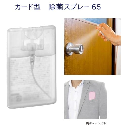 カード型 除菌スプレー65|HB066【エチケット・感染症対策・衛生用品】