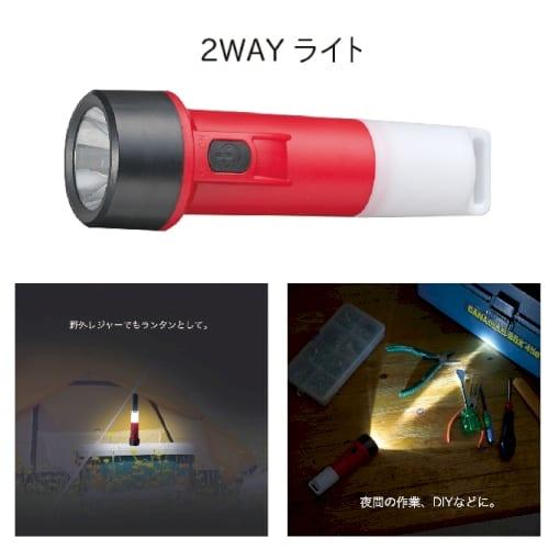 2WAYライト|LT042