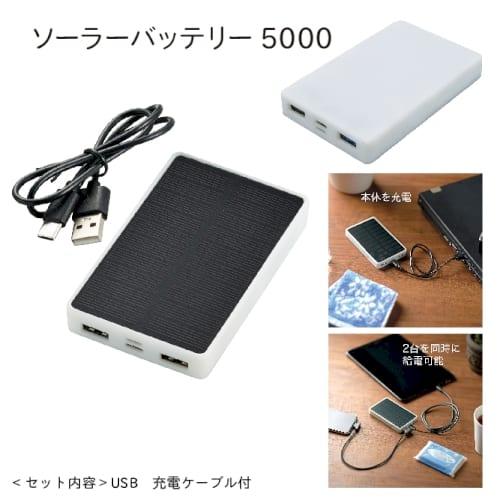 ソーラーバッテリー5000|MA067【高速充電タイプ】