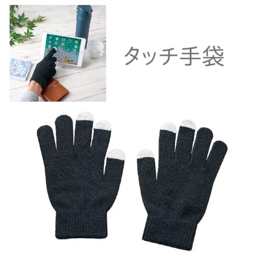 タッチ手袋 MA065【スマホタッチグローブ】
