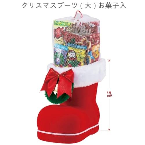 クリスマスブーツ(大)お菓子入:21B1253 【Xmas Christmas】
