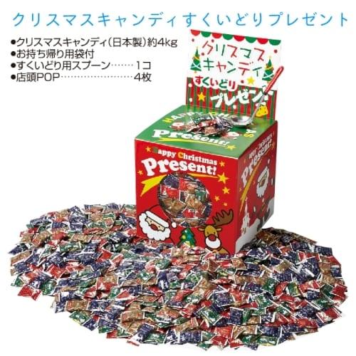 クリスマスキャンディすくいどりプレゼント:21B1553 【Xmas Christmas】