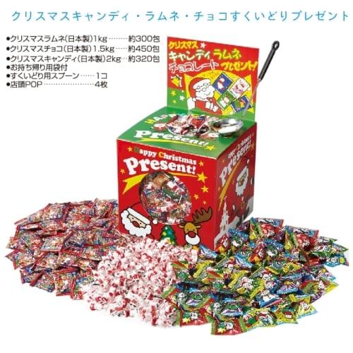 クリスマスキャンディ・ラムネ・チョコすくいどりプレゼント:21B1554 【Xmas Christmas】