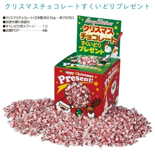 クリスマスチョコレートすくいどりプレゼント:21B1555 【Xmas Christmas】