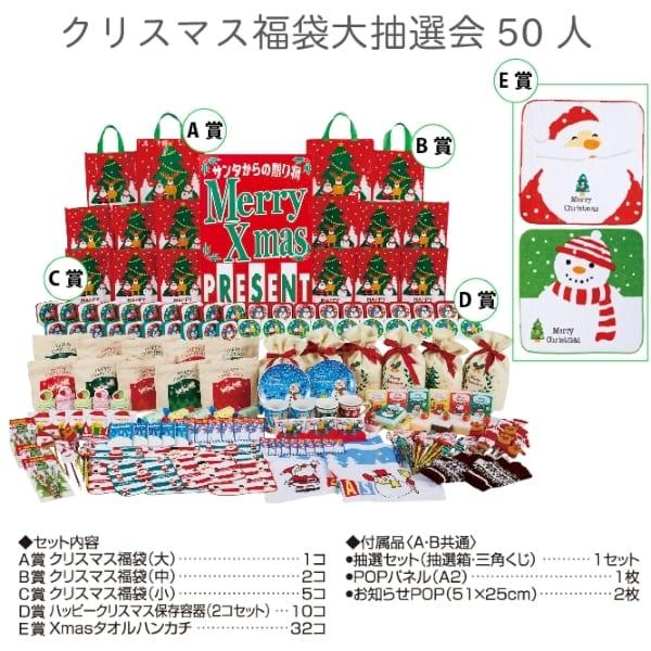 クリスマス福袋大抽選会50人:21B1651 【Xmas Christmas】