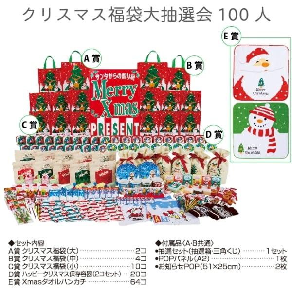 クリスマス福袋大抽選会100人:21B1651 【Xmas Christmas】