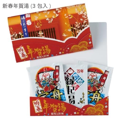 新春年賀湯(3包入):21B1956 【2022年 寅年 正月 干支 招福 開運 迎春】