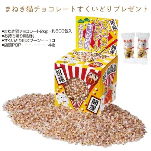 まねき猫チョコレートすくいどりプレゼント:21B2451 【2022年 寅年 正月 干支 招福 開運 迎春】