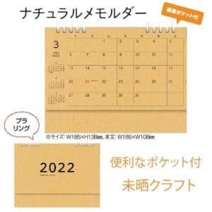 ナチュラルメモルダー|卓上カレンダー2022寅年|A65-I0B1604