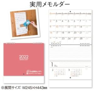実用メモルダー|壁掛けカレンダー2022寅年|A65-I0B2902