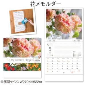 花メモルダー|壁掛けカレンダー2022寅年|A65-I0B2903