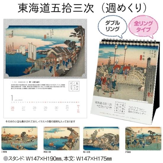 東海道五十三次(週めくり) 卓上カレンダー2022寅年