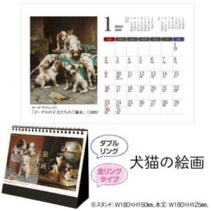 犬猫の絵画|卓上カレンダー2022寅年|A65-NZB1402