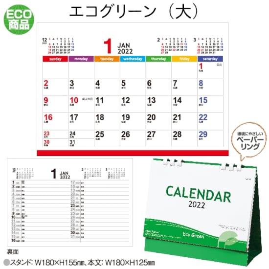 エコグリーン(大)|卓上カレンダー2022寅年
