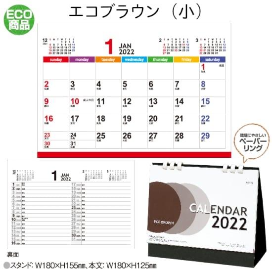 エコブラウン(小)|卓上カレンダー2022寅年