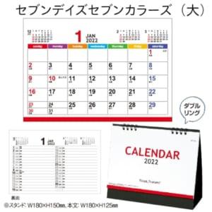 セブンデイズセブンカラーズ(大)|卓上カレンダー2022寅年|A65-NZB1505