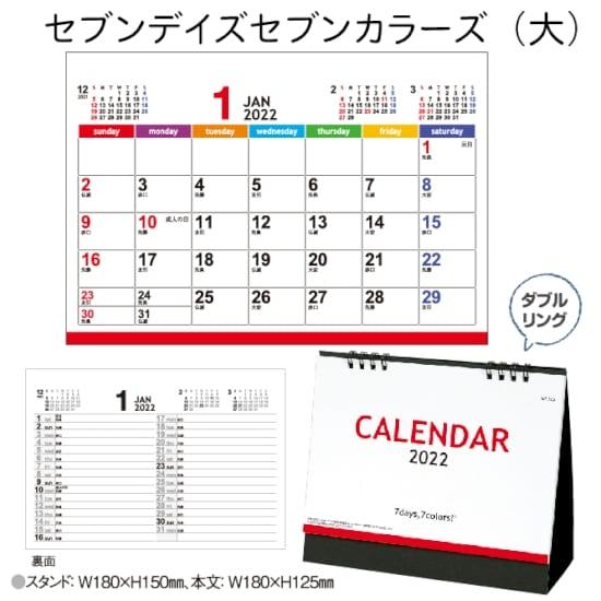セブンデイズセブンカラーズ(大)|卓上カレンダー2022寅年