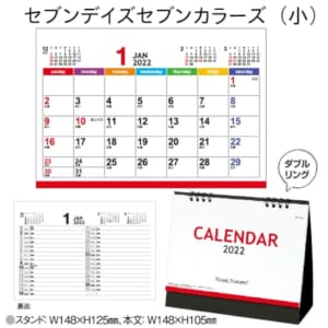 セブンデイズセブンカラーズ(小)|卓上カレンダー2022寅年|A65-NZB1506