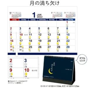 月の満ち欠け|卓上カレンダー2022寅年|A65-NZB1602