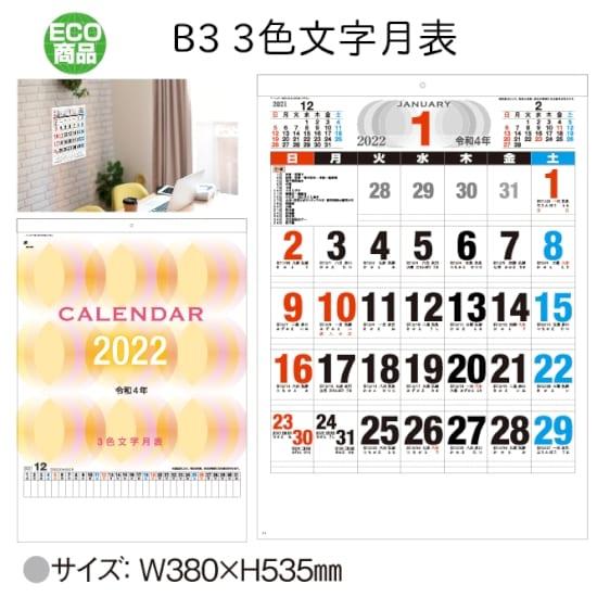 B3 3色文字月表|壁掛けカレンダー2022寅年