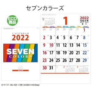 セブンカラーズ|壁掛けカレンダー2022寅年|A65-S4B2309