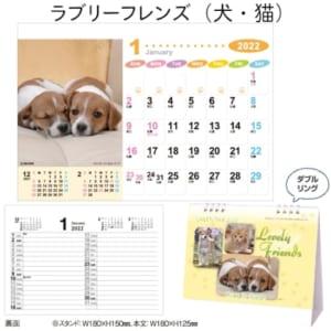 ラブリーフレンズ(犬・猫)|卓上カレンダー2022寅年|A65-SDB1407