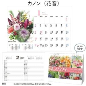 カノン(花音)|卓上カレンダー2022寅年|A65-SDB1408
