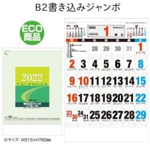 B2書き込みジャンボ|壁掛けカレンダー2022寅年|A65-SDB2101