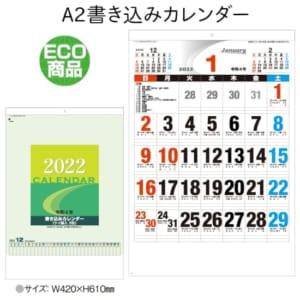 A2書き込みカレンダー|壁掛けカレンダー2022寅年|A65-SDB2102