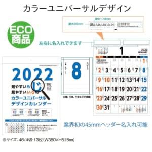 カラーユニバーサルデザイン|壁掛けカレンダー2022寅年|A65-T1B2307
