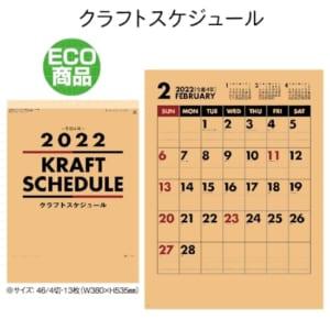 クラフトスケジュール|壁掛けカレンダー2022寅年|A65-T1B2311