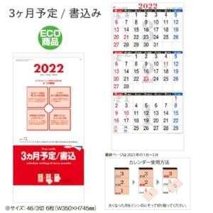 3ヶ月予定/書込み|壁掛けカレンダー2022寅年|A65-T1B2313