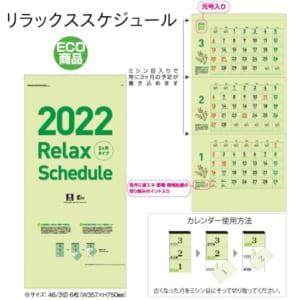 リラックススケジュール 3ヶ月予定/書込み|壁掛けカレンダー2022寅年|A65-T1B2314