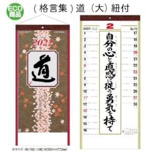 格言集 道(大)紐付|壁掛けカレンダー2022寅年|A65-T1B2401