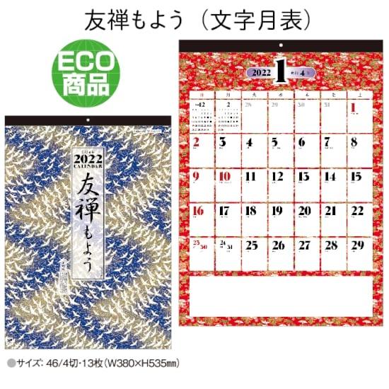 友禅もよう(文字月表) 壁掛けカレンダー2022寅年