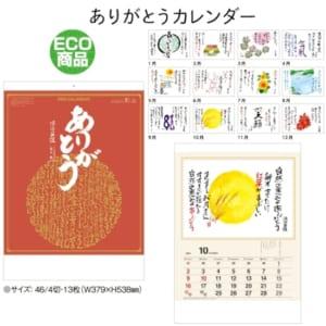 ありがとうカレンダー|壁掛けカレンダー2022寅年|A65-T1B2506
