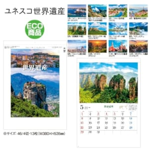 ユネスコ世界遺産|壁掛けカレンダー2022寅年|A65-T1B2512