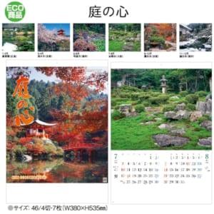 庭の心|壁掛けカレンダー2022寅年|A65-T1B2514
