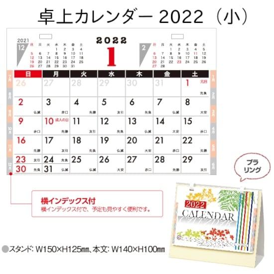 卓上カレンダー2022(小)|卓上カレンダー2022寅年