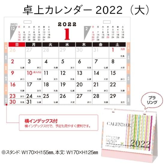 卓上カレンダー2022(大)|卓上カレンダー2022寅年