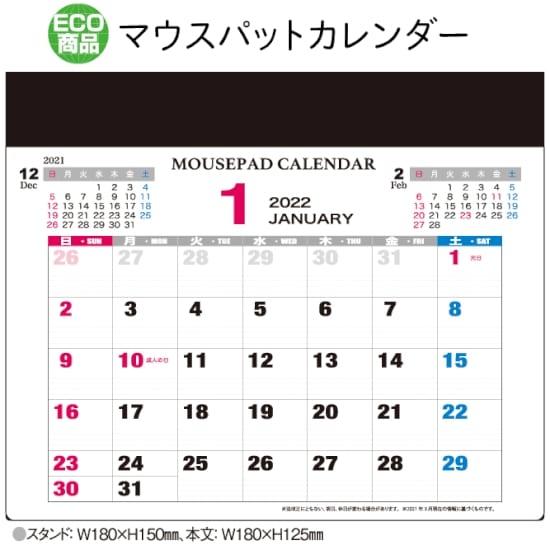 マウスパッドカレンダー|卓上カレンダー2022寅年