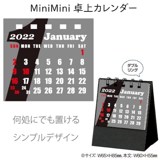 MiniMini卓上カレンダー|卓上カレンダー2022寅年