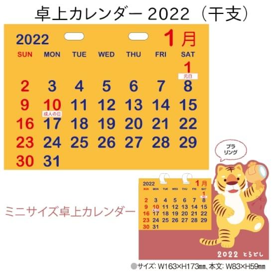 卓上カレンダー2022(干支)|卓上カレンダー2022寅年
