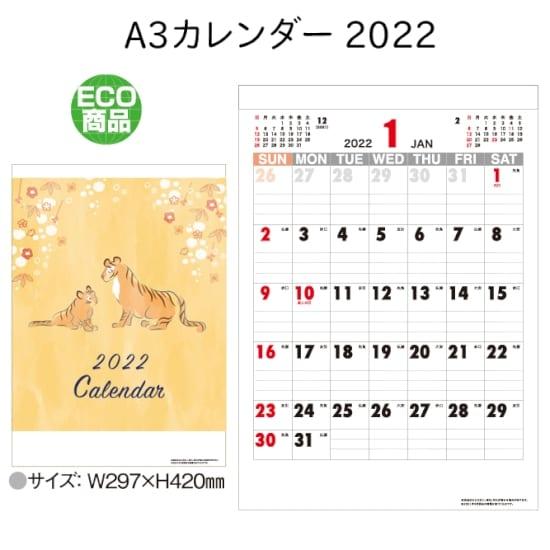 A3カレンダー2022|壁掛けカレンダー2022寅年