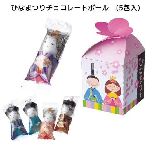 ひなまつりチョコレートボール(5包入):21B5856