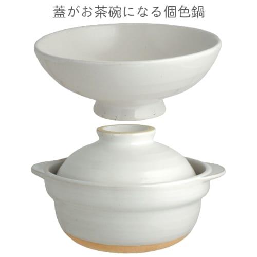 蓋がお茶碗になる個色鍋